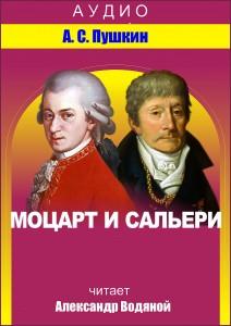 Моцарт и Сальери - чит. А. Водяной
