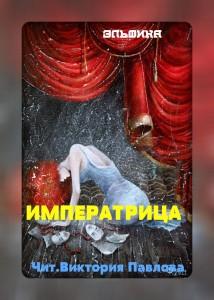 Сказка Эльфики ИМПЕРАТРИЦА. Чит.Виктория Павлова
