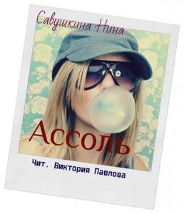 Савушкина Нина. Ассоль. Чит. Виктория Павлова