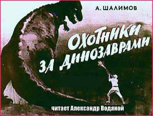 Охотники за динозаврами. (4ч)