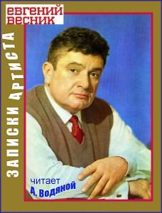 Записки артиста (4) - РАДИО