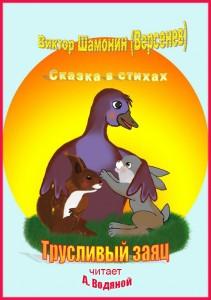 В. Шамонин-Версенев. Трусливый заяц - чит. А. Водяной
