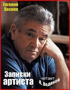 Записки артиста (10) - РАДИО
