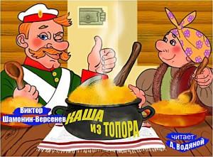 В. Шамонин-Версенев. Каша из топора - чит. А. Водяной