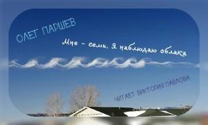 Олег Паршев. Мне семь. Я наблюдаю облака. Чит. Виктория Павлова