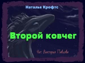 Наталья Крофтс. Второй ковчег. Чит.Виктория Павлова