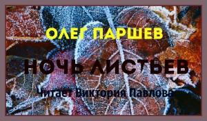 Олег Паршев. Ночь листьев. Чит. Виктория Павлова
