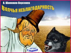 В. Шамонин-Версенев. Волчья неблагодарность - чит. А. Водяной