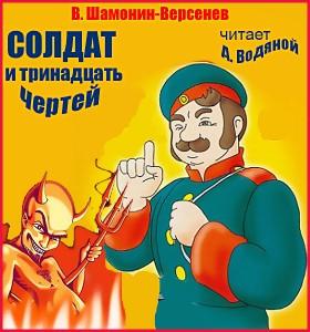 В. Шамонин-Версенев. Солдат и тринадцать чертей - чит. А. Водяной