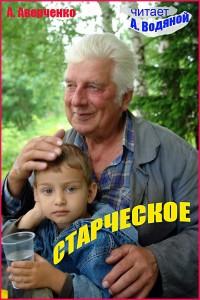 А. Аверченко. Старческое - чит. А. Водяной