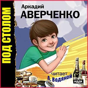 А. Аверченко. Под столом - чит. А. Водяной