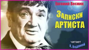 Записки артиста (20) - РАДИО