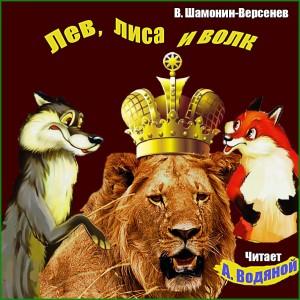 В. Шамонин-Версенев. Лев лиса и волк - чит. А. Водяной