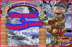 В. Шамонин-Версенев. Злая щука и мудрый вьюн - чит. А. Водяной