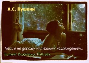 А.С. Пушкин. Нет я не дорожу... Чит.Виктория Павлова