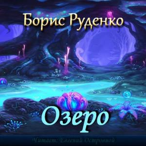 Руденко Борис - Озеро