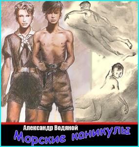 Александр Водяной. Морские каникулы - чит. А. Водяной