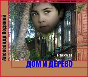 Александр Водяной. Дом и дерево - чит. А. Водяной