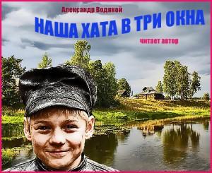 Александр Водяной. Наша хата в три окна - чит. А. Водяной
