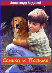 Александр Водяной. Санька и Пальма (2) - чит. А. Водяной