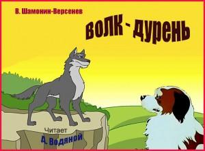 В. Шамонин-Версенев. Волк-дурень - чит. А. Водяной