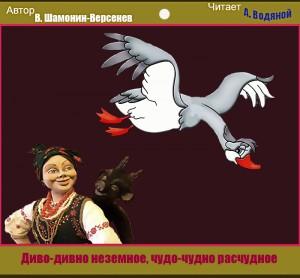 В. Шамонин-Версенев. Диво-дивно неземное - чит. А. Водяной
