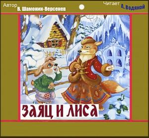В. Шамонин-Версенев. Заяц и лиса - чит. А. Водяной