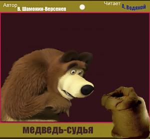 В. Шамонин-Версенев. Медведь-судья - чит. А. Водяной