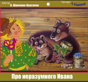 В. Шамонин-Версенев Про неразумного Ивана - чит. А. Водяной.