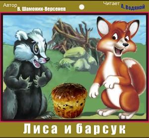 В. Шамонин-Версенев. Лиса и барсук - чит. А. Водяной