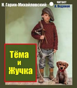 N. Garin-Mihaylovskiy. Tema i Juchka - chit. A. Vodyanoy