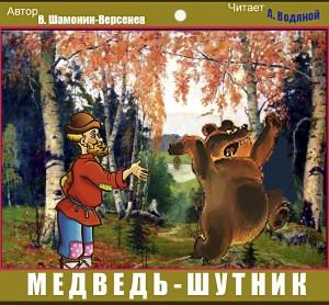 В. Шамонин-Версенев. Медведь-шутник - чит. А. Водяной