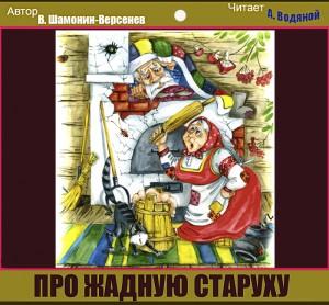 В. Шамонин-Версенев. Про жадную старуху - чит. А. Водяной