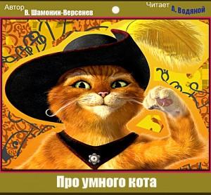 В. Шамонин-Версенев. Про умного кота - чит. А. Водяной