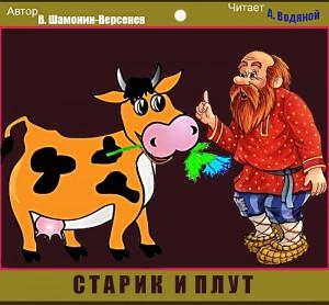 В. Шамонин-Версенев. Старик и плут - чит. А. Водяной