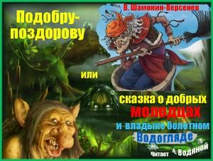 В. Шамонин-Версенев. Подобру-поздорову (4) - чит. А. Водяной