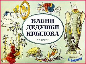И. Крылов. Кукушка и Петух - чит. А. Водяной