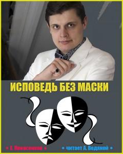 Е. Понасенков. Исповедь без маски - чит. А. Водяной