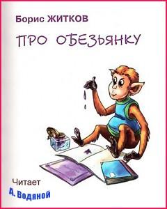 Б. Житков. Про обезьянку - чит. А. Водяной