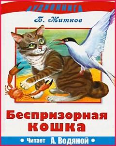 Б. Житков. Беспризорная кошка - чит. А. Водяной