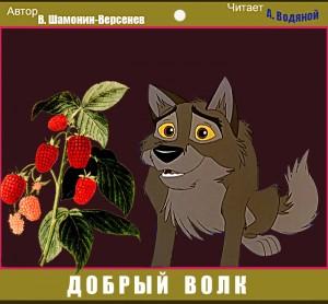 В. Шамонин-Версенев. Добрый волк - чит. А. Водяной
