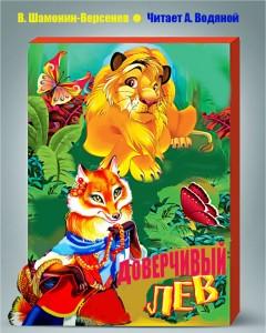 В. Шамонин-Версенев. Доверчивый лев - чит. А. Водяной