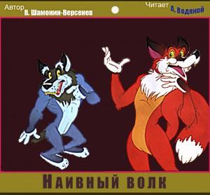 В. Шамонин-Версенев. Наивный волк - чит. А. Водяной