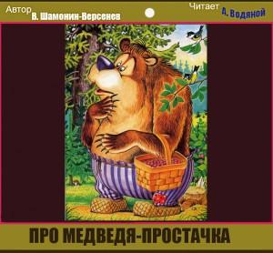 В. Шамонин-Версенев. Про медведя-простачка - чит. А. Водяной.