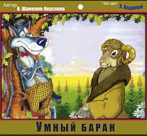 В. Шамонин-Версенев. Умный баран - чит. А. Водяной