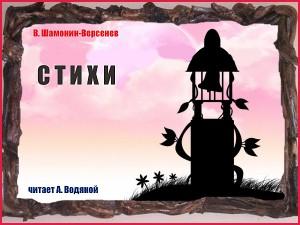 В. Шамонин-Версенев. Вечер дремлет у дороги - чит. А. Водяной