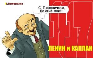 А. Белокопытов. Ленин и Чапай - чит. А. Водяной