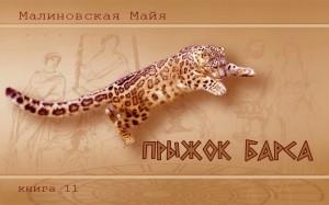 Прыжок барса - 04-16