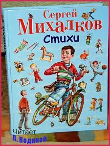 С. Михалков. Фома - чит. А. Водяной.