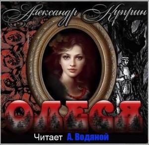 А. Куприн. Олеся (9) - чит. А. Водяной